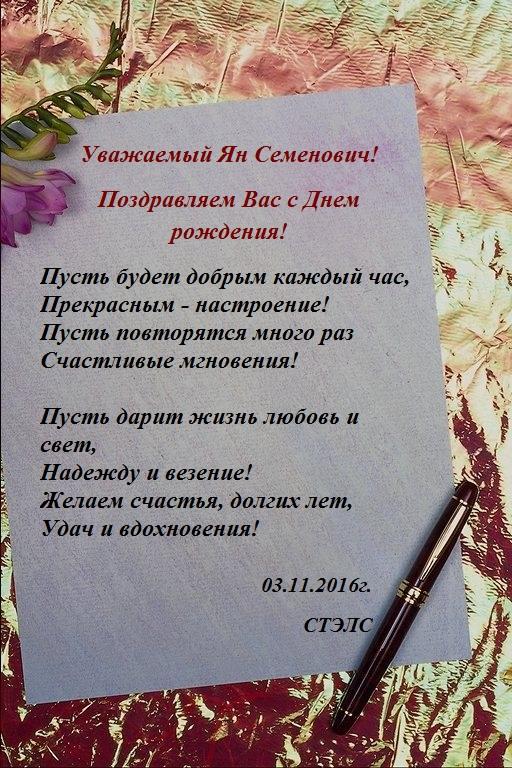 Поздравление с днём рождения для яны в стихах 14
